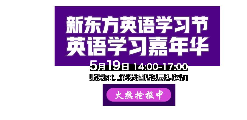 英语学习节·2019英语学习嘉年华
