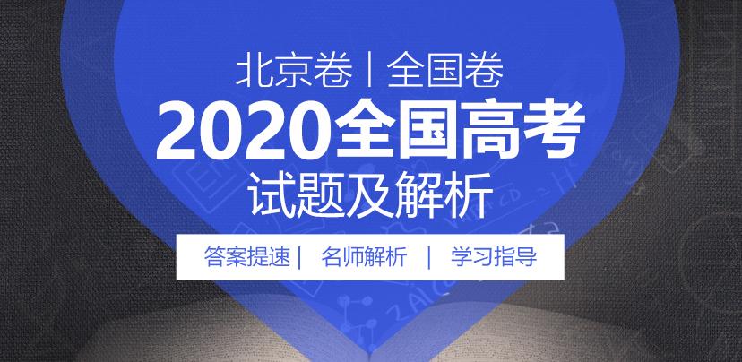 2020全国高考解析