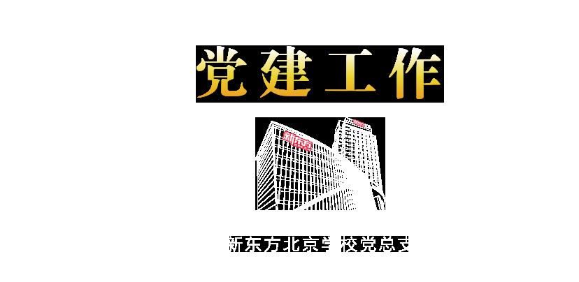 北京市海淀区私立新东方学校总支部委员会