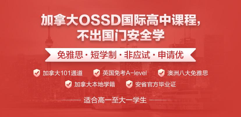OSSD课程