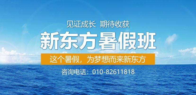 新东方暑假班