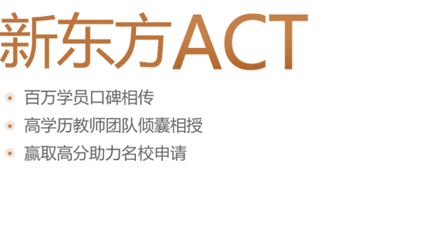 新东方act