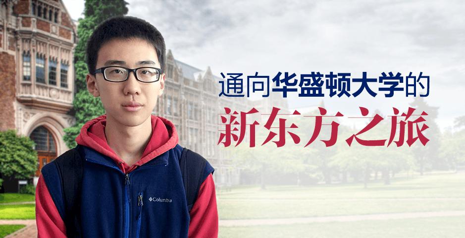 通向华盛顿大学的新东方历程