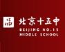 北京十五中