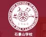 石景山学校