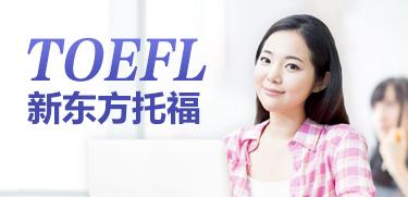 TOEFL培训
