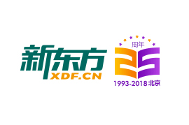 新东方25周年