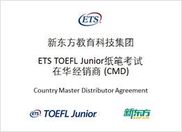 TOEFL Junior纸笔考试合作机构
