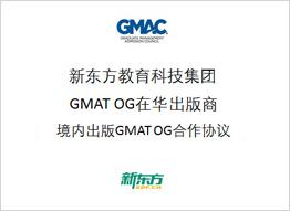 中国境内出版GMAT OG合作协议