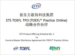 ETS TOEFL TPO战略合作伙伴