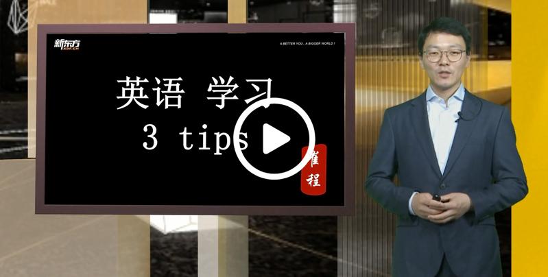 英语学习三个建议