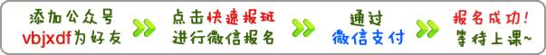 weixinbaoming.jpg