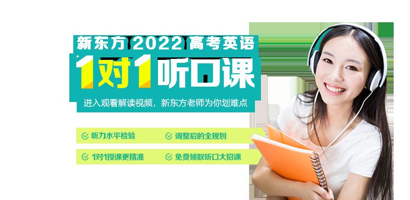 2021一对一高考英语听口课